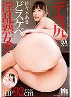 MMKZ-033 – Slender Ass And Sluts Milf! ! Aki Sasaki