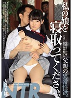 MUDR-026 – Please Take My Daughter To Bed. Abnormal Sexuality Of A Father Who Is Excited By Being Blown By Her Boss In Front Of Her Daughter. Mio Oshima
