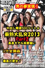 n0914 – Tokyo Hot 2013 Sp Part-2