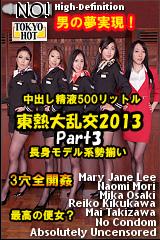 n0915 – Tokyo Hot 2013 Sp Part-3