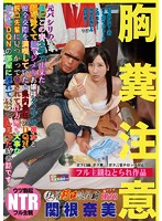 NKKD-056 – Breast Feces Cautionary Attention Pasiri 's Servant I Have Been Enjoying Healthy Relationships With A Super Cute And Super Married Lady Type Girlfriend Who Made It At This University. I Was Threatened By Being Found In The Prefecture's Most Crazy Dqn