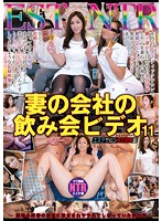 NKKD-057 – Drunk Estntr Wife's Company Drinking Party Video 11 Aesthetic Salon Practical Training Course