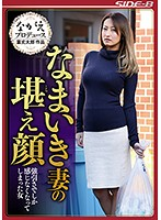 NSPS-576 – The wife of the unbearable face if girls feel in gone girl blown it – Rena Fukiishi