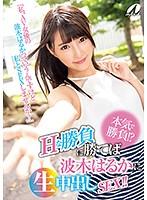 XVSR-299 – Seriously win! What? If you win a match, get Namiki Haruka vaginal cum shot SEX! !
