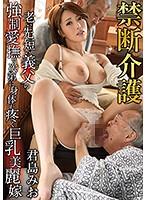 GVG-623 – Forbidden Nursing – Mio Kimishima