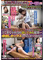 MEKO-75 – Rumored Aunt Rental Service 27 The Result Of Trying On How Much I Can Do With The Personality Of Yoshiko Yoshiko's Gentle Aunt … As A Result I Let You Have A Cum Out Sex! !
