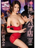 IPX-083 – Returning Repeat! Emergency Participation War! That G Cup Famous Soap Lady Limited Work For One Night Only! Kimishima Mio