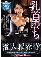 MIAE-218 – A Nipple Falling Infiltration Investigator – A Strongly Noble Lady Whose Secret Was Revealed – Mio Kimishima