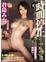 MVSD-342 – Time Stops Soapland ~ Lady Big Tits Popular in Nakasu Tadaman Cum Inside – Mio Kimishima